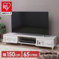 テレビ台 アイリスオーヤマ おしゃれ 収納 AVボード ボックスタイプ BAB-150A 全2色