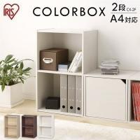カラーボックス アイリスオーヤマ CBボックス 2段 A4サイズ対応 CX-2F 収納家具 収納棚 収納ラック 本棚 おしゃれ