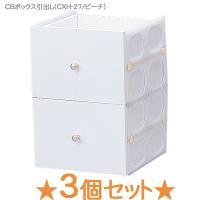 3個セット CBボックス引出し CXH-27 ホワイト 【使用上の注意】 ☆ファイルサイズ(Fタイプ...