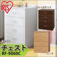 ※数量限定商品はご注文が完了しても完売になる場合がございます。 チェスト 4段 RF-9060C ビ...