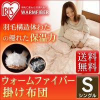 ※数量限定商品はご注文が完了しても完売になる場合がございます。 優れた保温力の秘密は羽毛構造体の綿。...