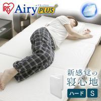 ★エアリークーポンで【10%OFF】!!★ ベッドや床に敷き、1枚でも使えるマットレスです。 ■ハー...