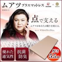 世代を超えて愛され続けている信頼の昭和西川株式会社と共同開発したマットレスです。 身体を点で支えるこ...