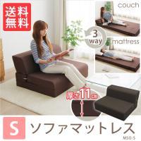 【新生活応援セール】4/25(火)23:59まで 折りたたんでソファーとしても使用可能。 少し横にな...