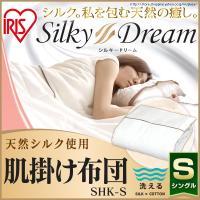 ※数量限定商品※  ≪おうちで洗えるシルク寝具≫ シルクとともに、コットンを織ることで耐久性をアップ...