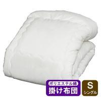 掛け布団ポリエステル FPK-S 清潔で安心!ほこりが出にくいポリエステル綿をたっぷりと使用した掛け...