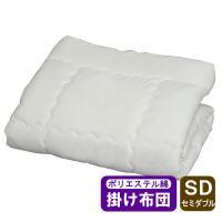 掛け布団ポリエステル FPK-SD 清潔で安心!ほこりが出にくいポリエステル綿をたっぷりと使用した掛...