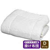 掛け布団ポリエステル FPK-D 清潔で安心!ほこりが出にくいポリエステル綿をたっぷりと使用した掛け...