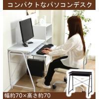 パソコンデスク PDN-7038 ホワイト・ブラック シンプルなデザインのパソコン用デスクです。お色...