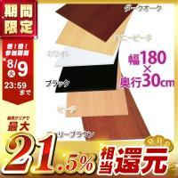軽量なランバーコア構造の化粧板!用途や場所に合わせてお選びいただけるよう、カラーは4色、奥行きは6サ...