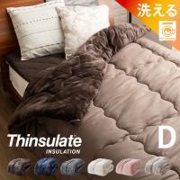 薄くても暖かい!シンサレート掛け布団です。 中材に使用されているThinsulate(TM)(シンサ...