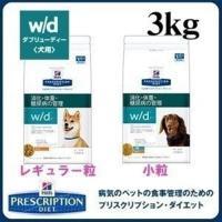 (正規品)ドッグフード 療養食 犬 ヒルズ w/d 3kg プリスクリプション ダイエット(レギュラー粒/小粒) 食事療法 ごはん