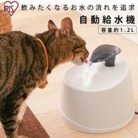 給水機 自動 アイリスオーヤマ 犬 猫 水分補給 給水器 ペット用自動給水機 PWF-200