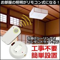 取り付け簡単! 照明器具に装着するだけで、リモコンによる電気の点消灯が可能に!  リモコンをポンと押...