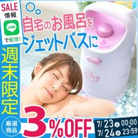 工事不要で自宅のお風呂がジェットバスに大変身! コンパクト設計なので場所もとらず、吸盤で浴槽にくっつ...