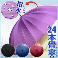強度が違う24本フレーム! グラスファイバーだから強度が強く、傘を差した姿も美しい!  クラシカルな...