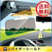 昼間は、眩しい太陽光を防ぎ視界を確保できるサンバイザーとして、 夜間は、車のヘットライトの明かり軽減...