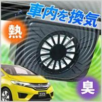 車用 換気扇 カーソーラーファン 電源不要 ソーラー電池 カークーラー ソーラーファン 車内 空気循環 空気 入れ替え 換気 熱中症対策 AUTO COOL
