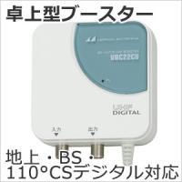 地上デジタル放送信号を17〜22dB、BS/CS放送信号を9〜16dB増幅する、小型で使いやすいコン...