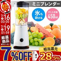 お好みの野菜やフルーツをボトルに入れボタンを押すだけの簡単操作! コンパクトで置き場所に困らず、簡単...