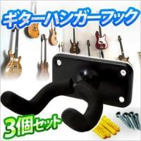 ソリッドボディーギターに適したショートネックのギターハンガーです。 壁にネジで固定するタイプになって...