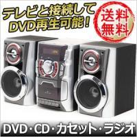 DVD・CD・カセット・ラジオ音源を手軽にこれ1台で楽しめるオールインワンマルチコンポです!  【商...