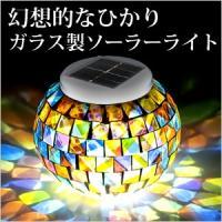 様々な色のガラスで覆われたLEDライトが、キラキラ幻想的に光ります。  ソーラー充電式なので電気代0...