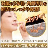 お肌の気になるうぶ毛・角質汚れを除去してしっかり保湿。  【商品詳細】 内容量(約):80g  成分...