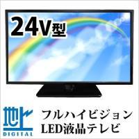 コンパクトな24型テレビは、一人暮らしや寝室にピッタリ。 また、子ども部屋や、ゲーム専用テレビとして...