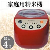 スーパーなどで袋詰めされているお米はすでに精米されて白米になっていますが、お米はつきたて(精米したて...