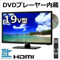 DVDプレーヤー内蔵で、別途プレーヤーを設置する必要なく、スマートにDVD観賞も楽しめる液晶テレビ。...