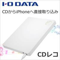 iPhoneとCDレコを付属のケーブルでつなぐだけでCDの曲をiPhoneに入れられるCDレコ。 パ...