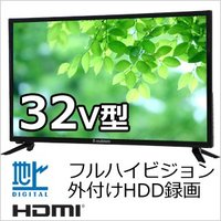 リビングに最適な大きさの32V型LED液晶テレビ。 直下型LEDバックライトを搭載して消費電力を抑え...