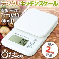 製菓や調理にぴったり便利! わかりやすい!目盛デジタル表示  風袋機能搭載 キッチンスケールに容器を...