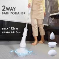 バスポリッシャー 充電式 電動 お風呂掃除 ブラシ 風呂 浴室 壁 浴槽 掃除 軽量 コードレス 電動ブラシ クリーナー ベルソス VS-H012