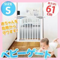 ベビーゲート ドア付き 設置幅69~76cm 高さ61cm Sサイズ ロータイプ 突っ張り式 セーフティゲート ベビーガード 赤ちゃん 室内