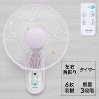 電源、風量、タイマー、モード、首振りの全ての操作がリモコンでできる、フルリモコン式の壁掛け扇風機。 ...