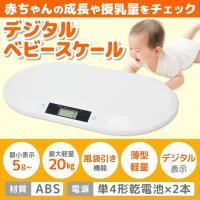 デジタルベビースケール 赤ちゃん 体重計 5g 10g 単位 計量 最大20kg 新生児 出産祝い 風袋機能付き 健康管理 体重管理