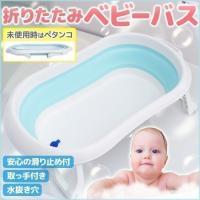 ベビーバス 折りたたみ コンパクト バスタブ ペットバス 赤ちゃん ペット お風呂 沐浴 新生児 出産祝い 洗い桶