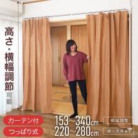 カーテン 目隠しカーテン つっぱり式 間仕切り パーテーション カーテンレール 目隠し 仕切り インテリア 模様替え 部屋の仕切り