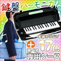 音楽の授業で使えるスタンダードな鍵盤ハーモニカになります。 アウトドアや宅録での使用など、大人の方に...
