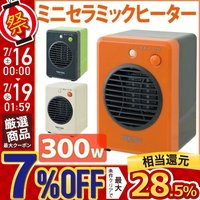 国内最小!ひとりに1台のコンパクトヒーター  温風による循環暖房効果 約300Wのヒーターで、体もぽ...