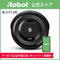 【キャッシュレス5%還元】ルンバ e5 ロボット掃除機 洗えるダスト容器 アイロボット 日本正規品 送料無料