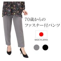 介護パンツ ズボン レディース 日本製 女性用 婦人 シルバー シニア ファッション