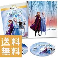 アナと雪の女王2 MovieNEX コンプリート・ケース付き (ブルーレイ+DVD+デジタルコピー+MovieNEXワールド) Blu-ray