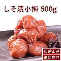 内容量 500g  原材料 小梅 満月の塩(和歌山串本産・塩分18%) しそ汁[無添加]  [化学調...