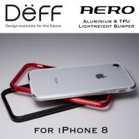美しいiPhoneのデザインを極力、損なわず保護性能を確保するiPhone用バンパー。AEROシリー...
