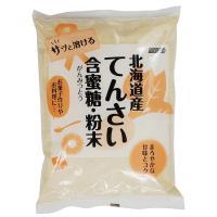 北海道産・てんさい含蜜糖・粉末 500g  ムソー