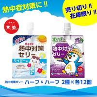 熱中対策ゼリー レモン/ライチ/ぶどう 各8個 合計24個 アソートセット 赤穂化成 水分補給 熱中症対策 ゼリー飲料