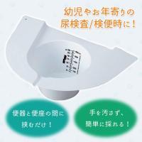 ●便座と便器の間に挟んで楽に採尿ができます。 ●排便容器としてもご利用頂けます。